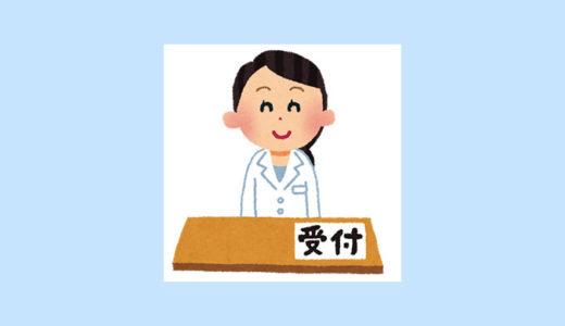 【2019年06月】救急診療当番医