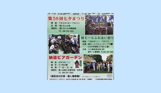 【イベント告知】2019年6月-2019年8月
